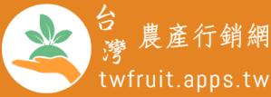 台湾农产营销网
